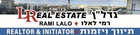 Rami Lalo Real Estate logo